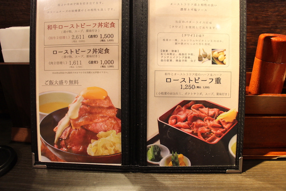 和牛ローストビーフ丼定食(通常1,500円)(2倍増し2,611円) ・ローストビーフ丼定食(通常1,000円)(2倍増し1,611円)