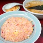 【下北沢】ピンク色のチャーハンが食欲をそそる!有名人も在籍した人気店『珉亭』